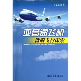 亚音速飞机低碳飞行探索