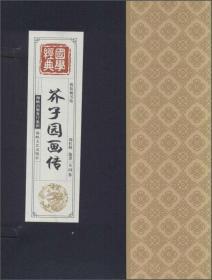 线装藏书馆-芥子园画传(全4卷)