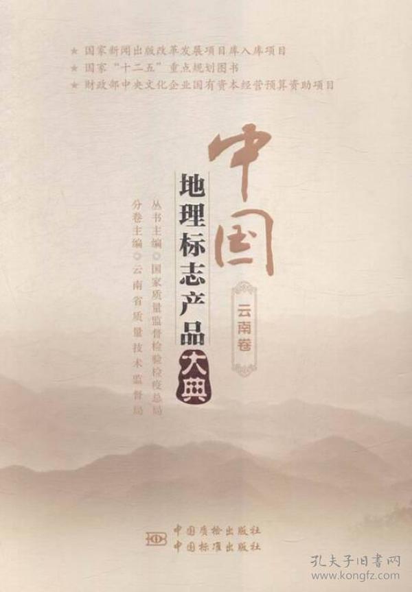 中国地理标志产品大典:云南卷