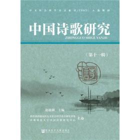 中国诗歌研究(第十一辑)