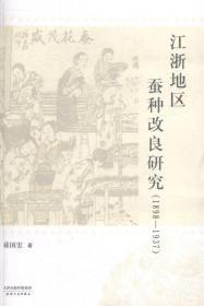 江浙地区蚕种改良研究:1898-1937