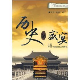 历史的盛宴品悟中国历史上的帝王 常桦 荆勇杰 长征出版社 9787802045699