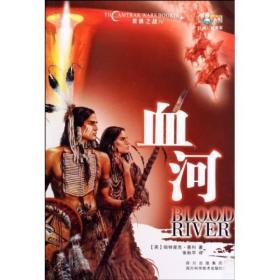 血河:美铁之战 4