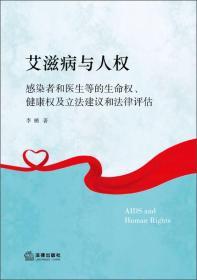 艾滋病与人权:感染者和医生等的生命权、健康权及立法建议和法律评估