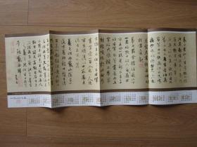 1988年书法年历画片:元·赵孟頫临《王羲之墨迹三种》(背面是历代书学论著一百种)——《书法》杂志编辑部赠