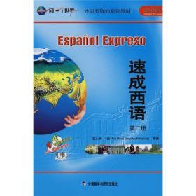 速成西语(第2册)
