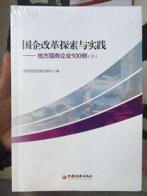 国企改革探索与实践  地方国有企业100例 上下(全新塑封)