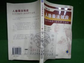 人脉乘法效应:左右你赢得人脉的37个法则/刘欣  编++