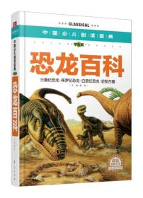 中国少儿必读金典:恐龙百科(彩色金装大全)(学生版)