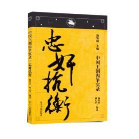 中国王朝内争实录:忠奸抗衡9787205076160