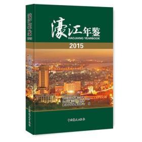 濠江年鉴.2015