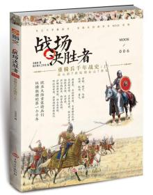 战场决胜者006:重骑兵千年战史(上)