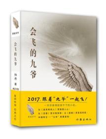 (精)银城系列:会飞的九爷
