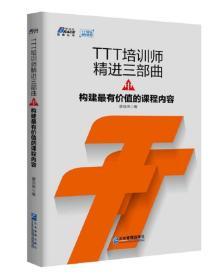 TTT培训师精进三部曲中构建最有价值的课程内容9787516415962(HZ精品书)