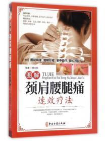 图解颈肩腰腿痛速效疗法