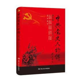 中共党史人物传:第44卷(2019年教育部推荐)9787300241388(5040-1-3)
