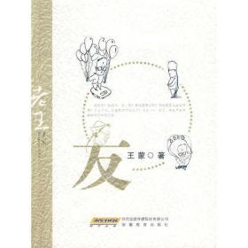 老王——友  老王系列书