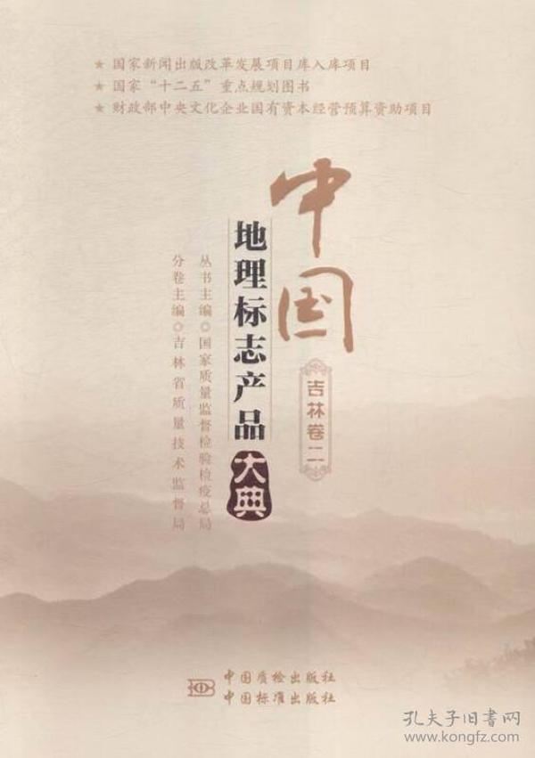 中國地理標志產品大典:二:吉林卷