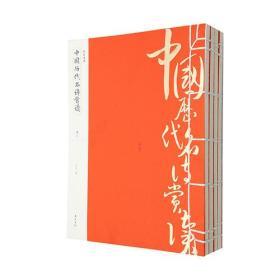 中国历代名诗赏读