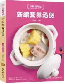 【现货】大众美食-新编营养汤煲(名厨指导版)(4--5)
