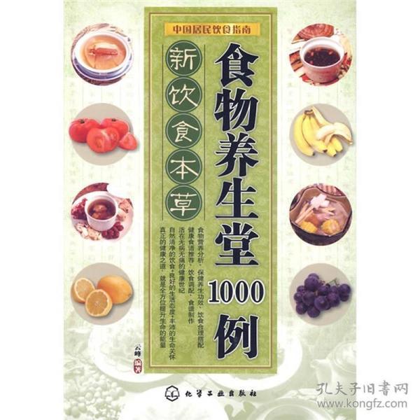 中国居民饮食指南·新饮食本草:食物养生堂1000例