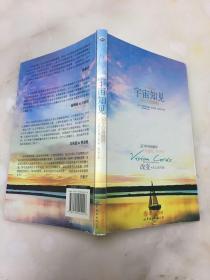 宇宙知见:50个心灵解析(华人首席身心灵作家张德芬推荐)