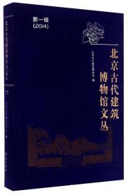 北京古代建筑博物馆文丛(第一辑 2014)