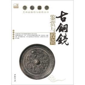 古铜镜鉴赏与投资