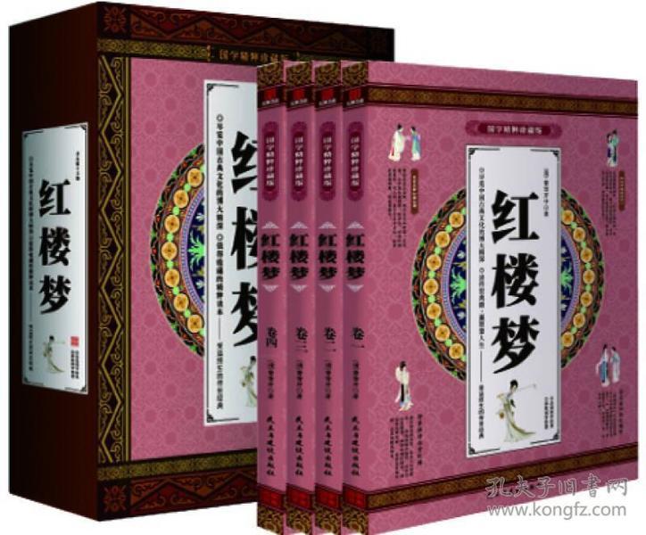R-国学精粹珍藏版:红楼梦 卷3(全四册成套发)