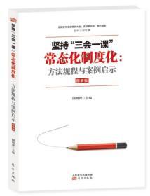 """正版全新】坚持""""三会一课""""常态化制度化"""
