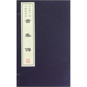书集传(宣纸线装)