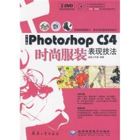 中文版Photoshop CS4时尚服装表现技法2 温鑫工作室 北京希望电