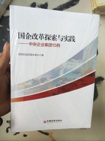 国企改革探索与实践 中央企业集团15例(全新塑封)