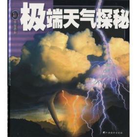 极端天气探秘--探秘百科