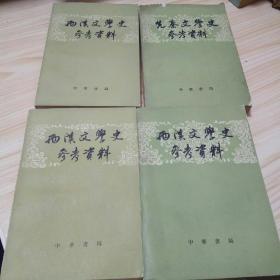两汉文学史参考资料3册+先秦文学史参考资料1册(共4册合售)