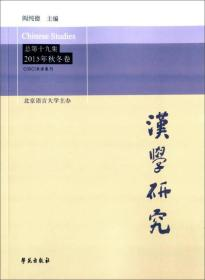 汉学研究(总第十九集 2015年秋冬卷)