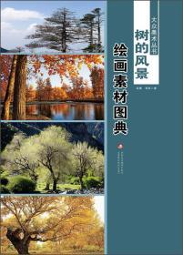 大众美术丛书·树的风景:绘画素材图典