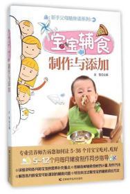 新手父母随身读:宝宝辅食制作与添加