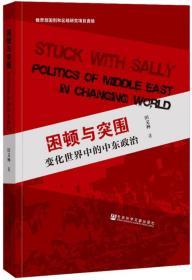 困顿与突围:变化世界中的中东政治