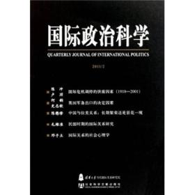國際政治科學(2011.2)
