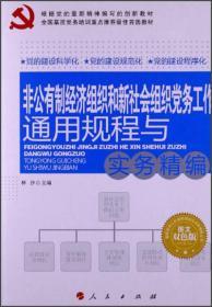 非公有制经济组织和新社会组织党务工作通用规程与实务精编