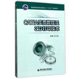 CATIA实用教程及3D打印技术