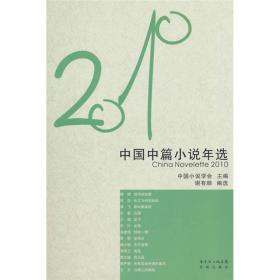 花城年选系列:中国中篇小说年选[  2010]