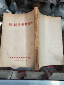 刑,民法学习资料(老版法律书)