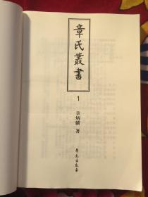 章氏丛书 【全十册、出版社样稿】