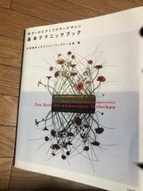 品相好 日文 基本テクニックブック―新ヨーロピアンフラワーデザイン/2007年/久保数政/109页/28 x 22.8 x 1.6 cm/六耀社/插花设计