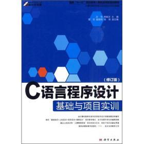 C语言程序设计基础与项目实训(修订版)