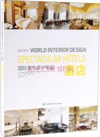 国际室内设计年鉴2014 酒店