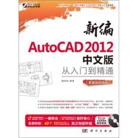 *新编AutoCAD 2012中文版从入门到精通