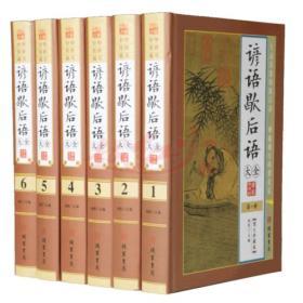 谚语歇后语大全 : 全6册